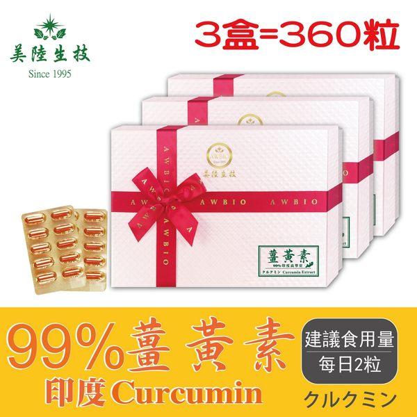 【美陸生技】99%印度薑黃素膠囊【120粒/盒(禮盒),3盒下標處】AWBIO