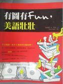 【書寶二手書T7/語言學習_IFS】有圖有Fun,美語壯壯_若英, 鄭智慧