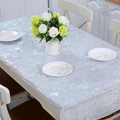 桌布方形軟玻璃PVC防水防燙防油免洗透明塑料餐桌墊茶幾墊水晶板 父親節禮物