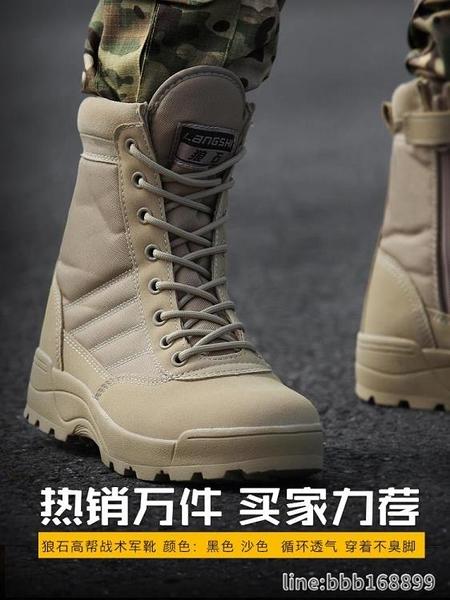 戰術靴 特種兵沙漠作戰靴男超輕陸戰高幫戰術靴作訓軍靴春季透氣軍鞋 瑪麗蘇