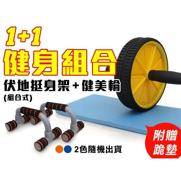 INSTAR 健身組(健美輪+伏立挺身握把+跪墊)(健身 肌肉訓練 有氧