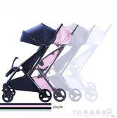 嬰兒推車可坐可躺可登機輕便可折疊便攜式迷你傘車兒童手推車四輪『CR水晶鞋坊』YXS