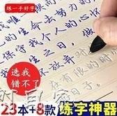 使用散文集詩經凹槽練字帖成年人大人手寫行書可愛詩詞教材漂亮正 町目家