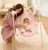 嬰兒搖椅躺椅安撫椅 電動嬰兒床寶寶哄娃睡覺神器搖籃床新生兒椅 WE904『優童屋』