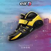 [中壢安信] ELF Synthese 13 黃 短筒 車靴 休閒 短靴 防摔靴 防摔鞋 可開合式通風孔