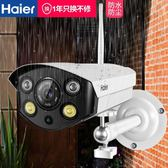 海爾無線攝像頭家用室外手機wifi網路遠程戶外高清夜視監控器套裝 好再來小屋