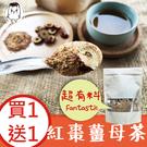 ★暖呼呼薑母茶新品上市 薑母茶還吃得到紅棗乾,划算又可口