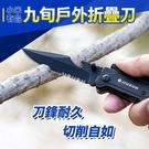 小米有品 九旬戶外折疊刀 七合一 多功能 萬用刀 開瓶器 手電筒 安全錘 打火器 萬用工具 工具人