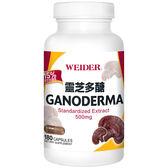 【美國威德 WEIDER】靈芝多醣 606mg/顆,180顆/瓶