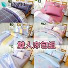 天絲床包組(含枕套)【雙人床包3件組】異國風情、舒柔質感、親膚透氣、MIT台灣製