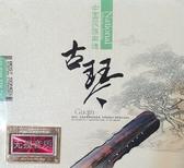 【停看聽音響唱片】【CD】中國民族樂魂:古琴