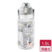 UdiLife 彈蓋式吸管太空水壺-灰(1.5L)【愛買】