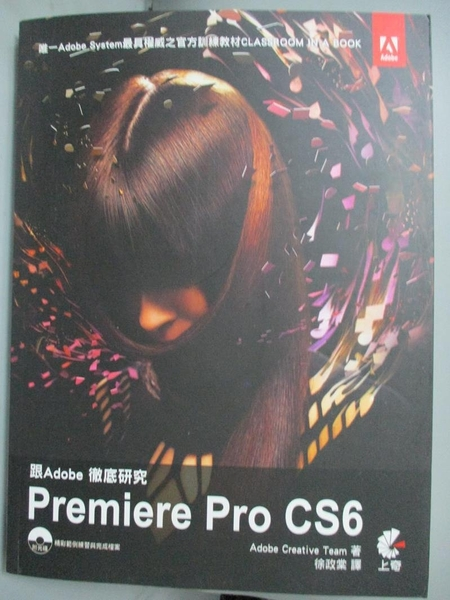【書寶二手書T5/電腦_PKO】跟Adobe徹底研究Premiere Pro CS6_Adobe Creative Team