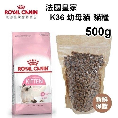 『寵喵樂旗艦店』皇家K36 幼母貓貓飼料500g【分裝體驗包(真空包)】