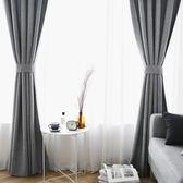 (交換禮物)窗簾北歐現代簡約素面棉麻風格窗簾 成品客廳臥室飄窗窗簾布