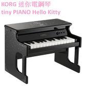 【非凡樂器】KORG Tiny Piano 迷你25鑑電鋼琴Hello Kitty限量版 / 黑色 公司貨