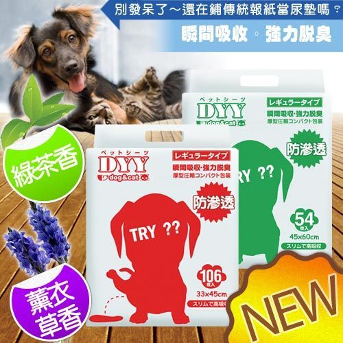 【培菓平價寵物網】新升級★DYY《犬貓》除臭抗菌高吸收尿片(薰衣草香/綠茶香)*4包