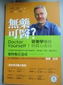 【書寶二手書T7/養生_LEK】無藥可醫-營養學權威的真心告白_安德魯.索爾