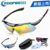 護目鏡自行車騎行眼鏡山地車防風沙眼鏡護目鏡戶外跑步運動裝備眼睛男女  星空小鋪