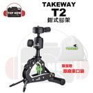 [贈原廠袋]TAKEWAY T2 鉗式腳架 航太級鋁合金 快拆球型雲台 公司貨 適用 GoPro 相機 台南上新