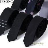 IFSONG領帶男韓版窄版5cm黑色男女士 新郎結婚商務正裝學生小休閒「時尚彩虹屋」