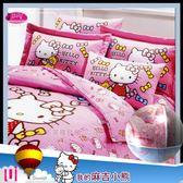 Kitty『兩用被套+薄床包』3.5*6.2尺/單人/精梳棉『我的麻吉小熊』★SANRIO授權