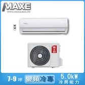 【MAXE萬士益】7-9坪變頻冷專分離式冷氣MAS-50MV5/RA-50MV5
