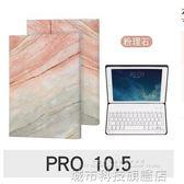 ipad鍵盤 2018新款iPadair3蘋果mini2迷你4平板6硅膠5保護套Pro9.7英寸鍵盤- 城市科技