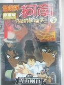 【書寶二手書T1/漫畫書_G7Q】名偵探柯南-偵探們的鎮魂歌(下)_青山剛昌