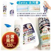 韓國 Zetta 去污霸 萬用清潔劑 600ml