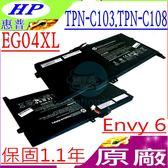 HP TPN-C103 電池(原廠)-EG04XL,TPN-C108 ENVY 6,6-1000SG,6-1001TU,6-1005TX,6-1002TU, 6-1002TX, 6-1003TU