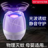 新款usb光觸媒滅蚊燈家用滅蠅驅蚊器LED滅蚊器捕蚊燈 LannaS