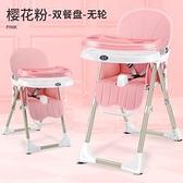 兒童餐椅 寶寶餐椅子座椅兒童家用飯桌吃飯便攜式可折疊多功能大號TW【快速出貨超夯八折】