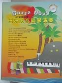 【書寶二手書T5/音樂_KEU】巴沙諾瓦鋼琴演奏(附CD)_紀華麟