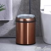 客廳全自動垃圾桶智慧感應式家用衛生間帶蓋環保情緒垃圾桶HM 中秋節全館免運