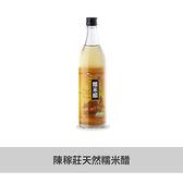 【陳稼莊】自然農法糯米醋(600ml)~TVBS一步一腳印,草地狀元推薦