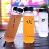 杯子女學生韓版水杯創意潮流帶磨砂玻璃杯男簡約小清新便攜隨手杯