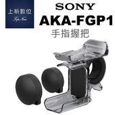 【台南-上新】SONY AKA- FGP1  手指握把   ActionCAM 配件 公司貨 For AS50 AS300 X3000