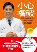 (二手書)小心嘴破-身體免疫拉警報