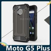 Moto G5 Plus 金剛鐵甲保護套 軟殼 三防高散熱 四角防摔 全包款 矽膠套 手機套 手機殼