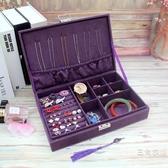 首飾盒麂皮絨帶鎖公主歐式木質韓國手飾品耳釘耳環珠寶收納盒簡約【八折搶購】