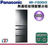 【信源】600公升 【Panasonic國際牌】六門變頻電冰箱(鏡面無邊框)NR-F606HX-X1