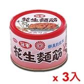 味王冠軍花生麵筋3入【愛買】