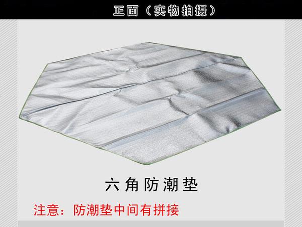 六角超大雙面鋁箔防潮墊 戶外野餐墊 加厚野營帳篷墊 地墊