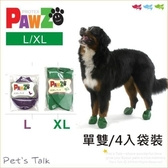 Pet's Talk~美國PAWZ天然橡膠鞋套組~防髒.防水.好穿.防舔咬 可重複使用-1雙4隻 / L.XL尺寸