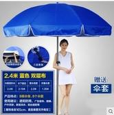 X-凱元戶外遮陽傘大號雨傘擺攤傘太陽傘廣告傘印刷定制折疊圓沙灘傘【2.4M藍色雙層布加粗桿】