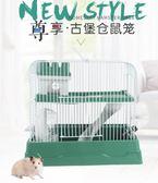 寵物倉鼠籠子新款小大古堡金絲熊倉鼠用品套餐豪華別墅雙層手提籠 居享優品