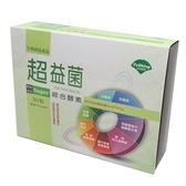 優杏~超益菌綜合酵素粉末包30包/盒