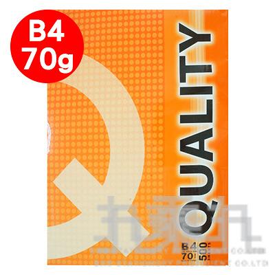 QUALITY B4影印紙 (橘包) 70G 單包