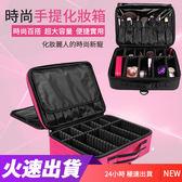 工具箱 專業化妝箱包手提大容量多層EC40002-現貨【韓衣舍】